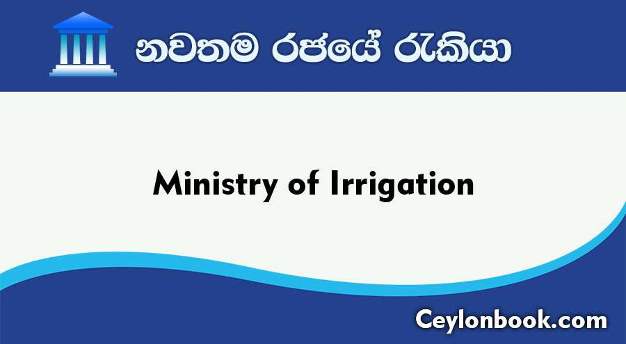 Government Jobs-Ministry of Irrigation