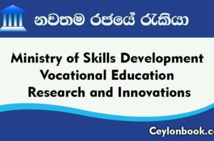 Government Jobs-Ministry of Skills Development Vocational Education Research and Innovations