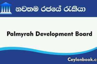 Government Jobs-Palmyrah Development Board