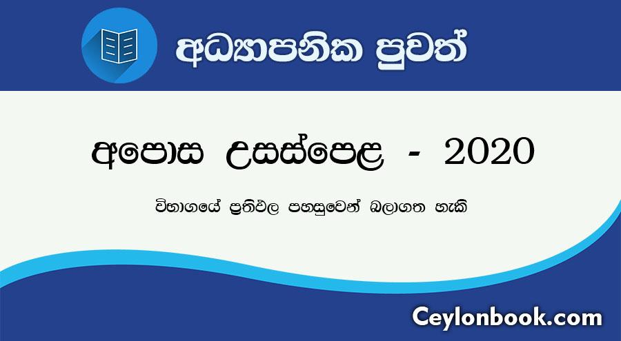 Sri Lanka GCE al - 2020
