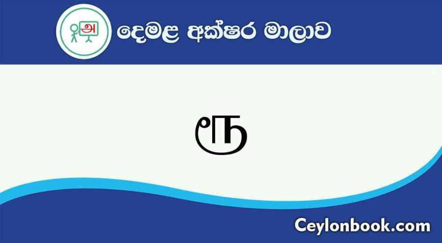 Tamil Alpahabets