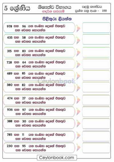 Grade 5 Scholarship Find-2digit-and-3digit-two-numbers-based-on-sum-and-difference Practice Worksheet