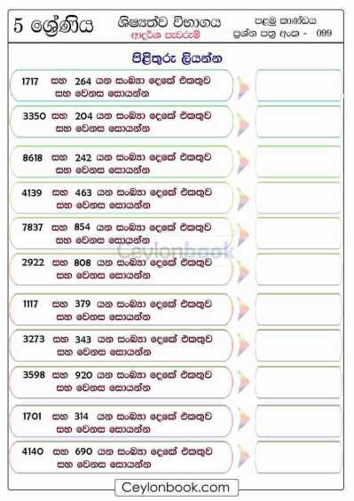 Grade 5 Scholarship Find-3digit-and-4digit-two-numbers-based-on-sum-and-difference Practice Worksheet
