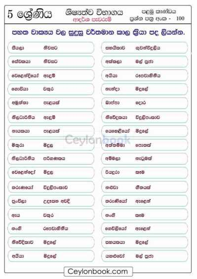 Grade 5 Scholarship Sinhala-Present-Tense-filling-the-verbs Practice Worksheet